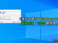 3種方式,變更Windows 10 遠端桌面連線預設 「TCP 3389」連接埠