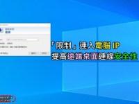 限制特定IP連入電腦,提高Windows 10 遠端桌面連接安全性