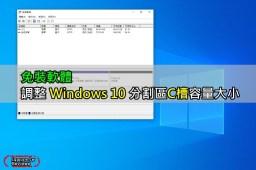免裝軟體 Windows 10 直接調整與改變硬碟磁區空間,降低或增加分割區C槽容量大小