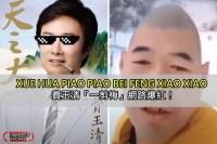 國外超紅「雪花飄飄北風蕭蕭」!費玉清40年前「一剪梅」國外爆紅影片懶人包