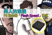 絕不是PS4 Pro!男人的浪漫 PS 路由器「Plash Speed」爆紅,整理相關社群