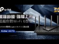 TP-Link 新推出 TP-Link Archer AX73 雙頻無線路由器,規格為 Wi-Fi 6 AX5400 更支援 TP-Link OneMesh