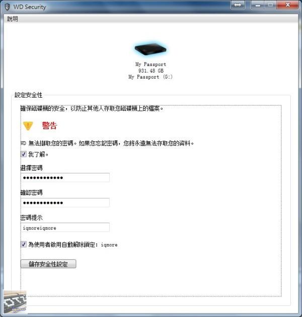 老貓測3C - WD (Western Digital) My Passport 1TB 2 5吋外接式