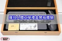 人體工學專家!羅技人體工學禮盒,老貓一次體驗 MX Vertical、MX Ergo、MX Keys