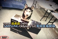 達到1000R曲率與240Hz!SAMSUNG Odyssey 奧德賽 G7 曲面電競螢幕評測