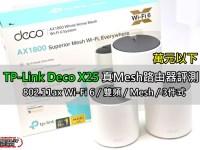 萬元以下支援 Mesh 與 Wi-Fi 6,TP-Link Deco X25 AX1800 Mesh Wi-Fi 6 無線路由器評測