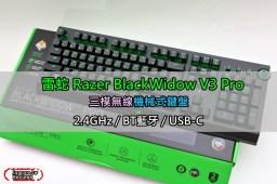 雷蛇 Razer BlackWidow V3 Pro 三模無線機械鍵盤拆解評測,支援  2.4GHz、藍牙和 USB-C