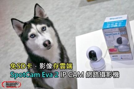 免SD卡存雲端再送人類追蹤功能,SpotCam Eva 2 IP CAM 網路攝影機評測