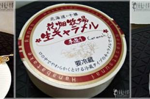 北海道自由行的極致♫北海道甜點完全制霸_台灣人的黃金傳說Part_9
