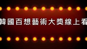 線上看]2019 日本電影學院獎頒獎典禮-NTV電視台線上看歷屆重播Japan