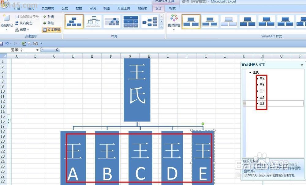 EXCEL技巧——EXCEL如何製作族譜 - IT145.com