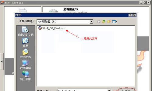 ISO檔案用什麼開啟/ISO檔案怎麼開啟 - IT145.com