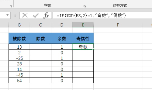 Excel中怎麼利用函數判斷奇偶性 - IT145.com