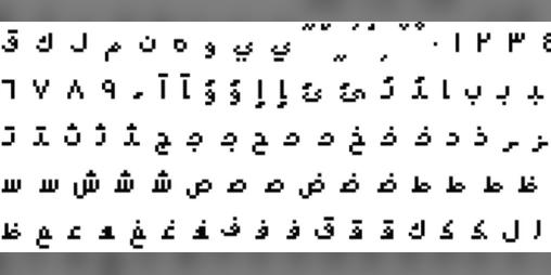 Download Arabic Pixel Font - B by Alex Clay
