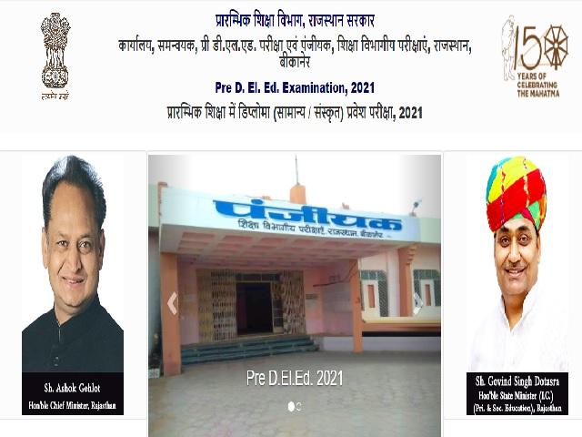 राजस्थान बीएसटीसी परिणाम 2021