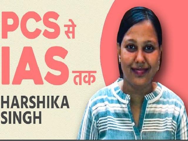 यूपीएससी परिणाम में हर्षिका सिंह ने AIR 169 हासिल किया