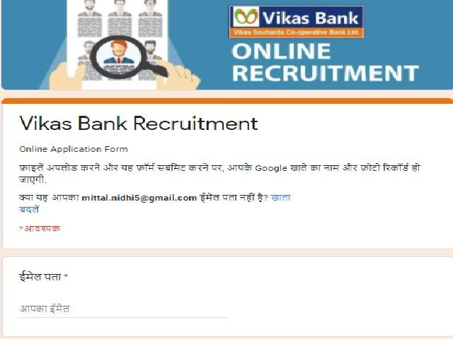 Vikas Bank PO Recruitment 2021 Notification Released, Apply Online @vikasbank.com