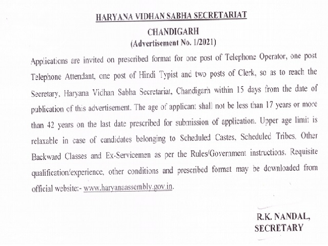 Haryana Vidhan Sabha Recruitment 2021 Notification Released @haryanaassembly.gov.in, 10th pass can apply