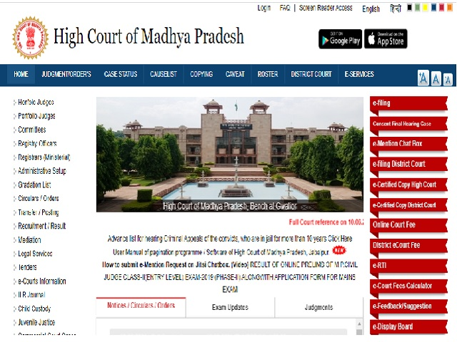 MP High Court DLOA Recruitment 2021 Notification OUT @mphc.gov.in, Application begins from 25 June onwards