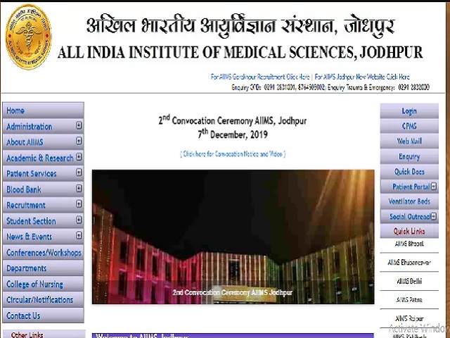 AIIMS Jodhpur CBT Schedule 2021 Released for Medical Record Technician, JE and other Posts @aiimsjodhpur.edu.in, Check Details