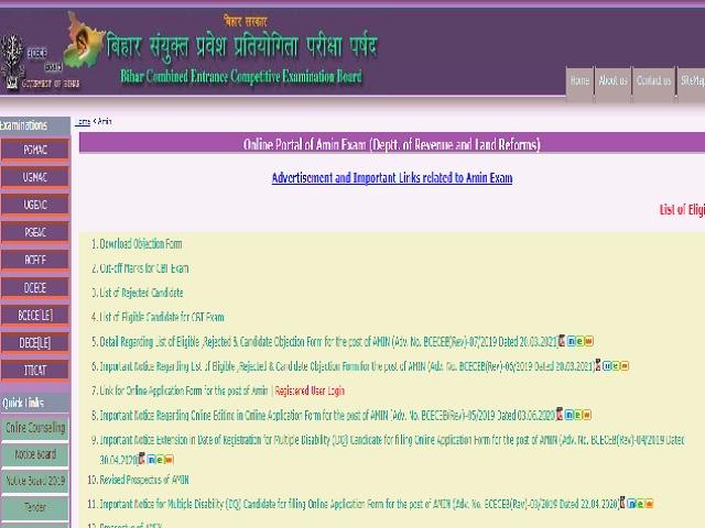 Bihar AMIN Admit Card 2021 Soon @bceceboard.bihar.gov.in, Check Exam Date, Exam Pattern & Latest Updates here