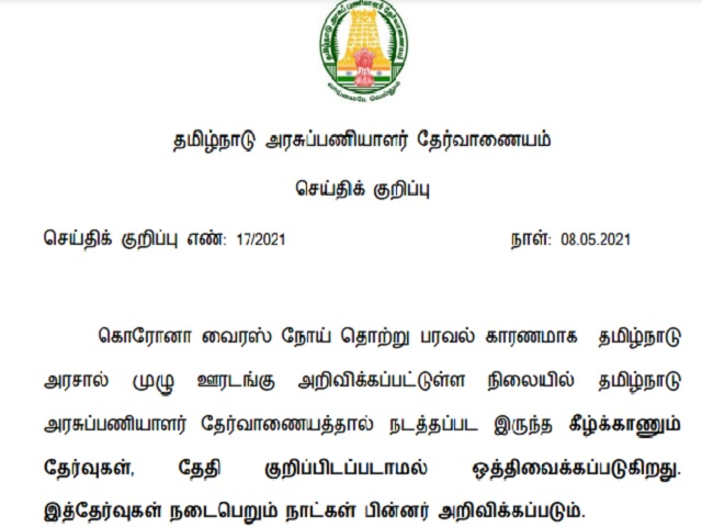 TNPSC Group-I 2020 Mains & Other Exams Postponed till further Notice, Details Here
