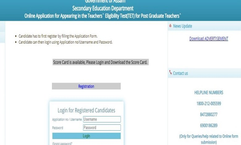 Assam HS TET revised result 2021 आउट @ ssa.assam.gov.in/sebaonline.org, Higher Secondary PGT Score Card यहां डाउनलोड करें