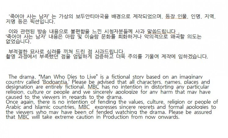 MBC statement in Korean and English.