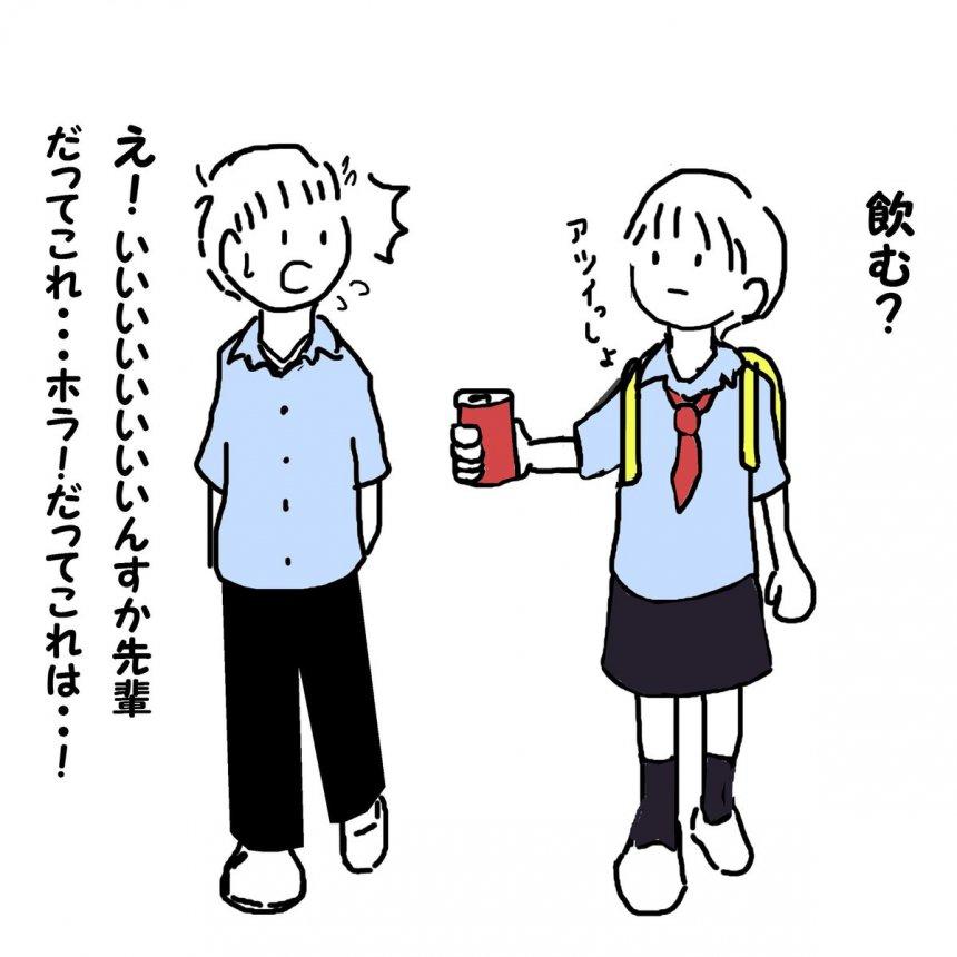 【白癡情侶系列】等前輩教你,什麼叫間接接吻吧! - Japhub - 日本集合