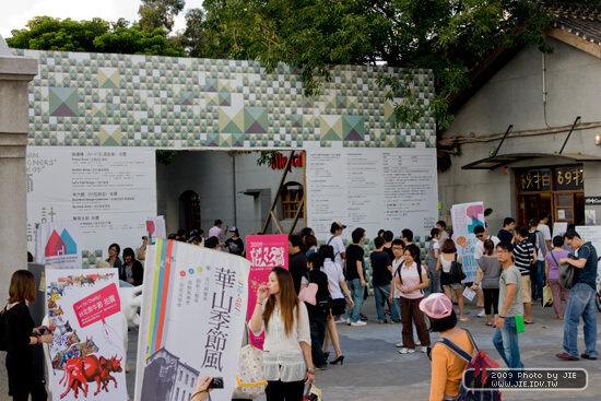2009 設計師週展