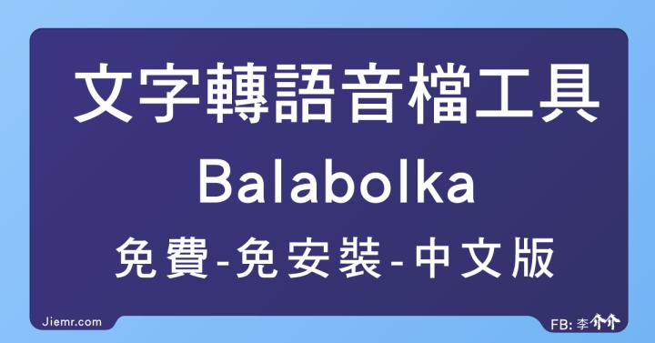 文字轉成音樂檔案-Balabolka