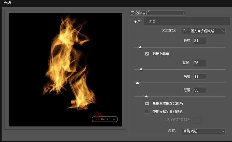 Photoshop火焰濾鏡特效