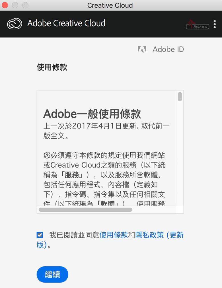 Adobe CC 軟體使用合約