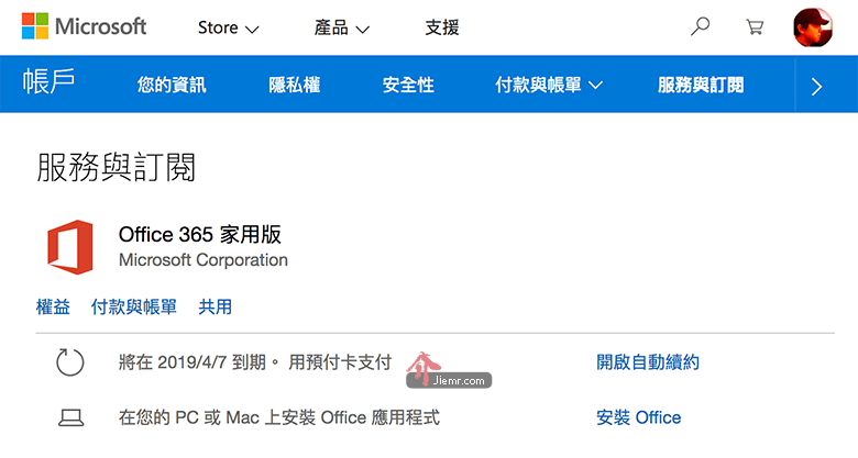 Office365使用期限