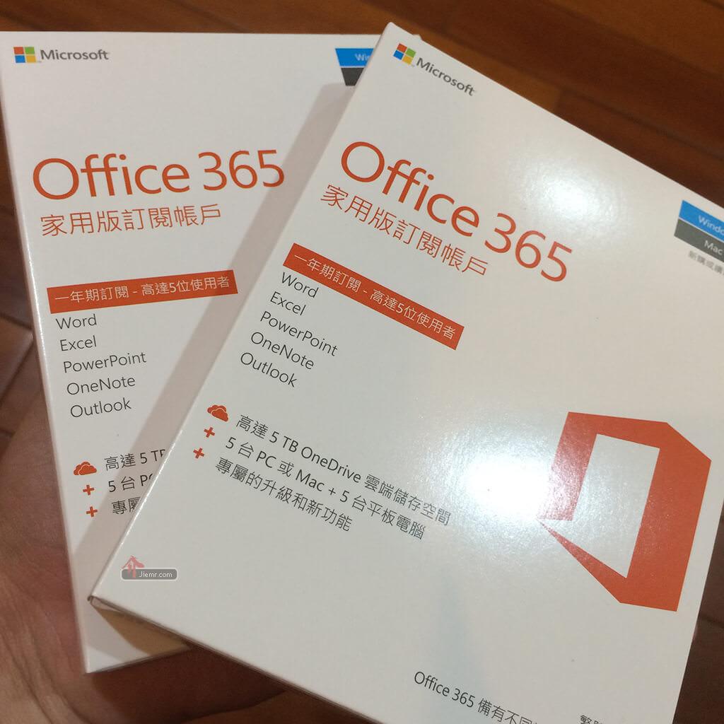 Office家用版序號