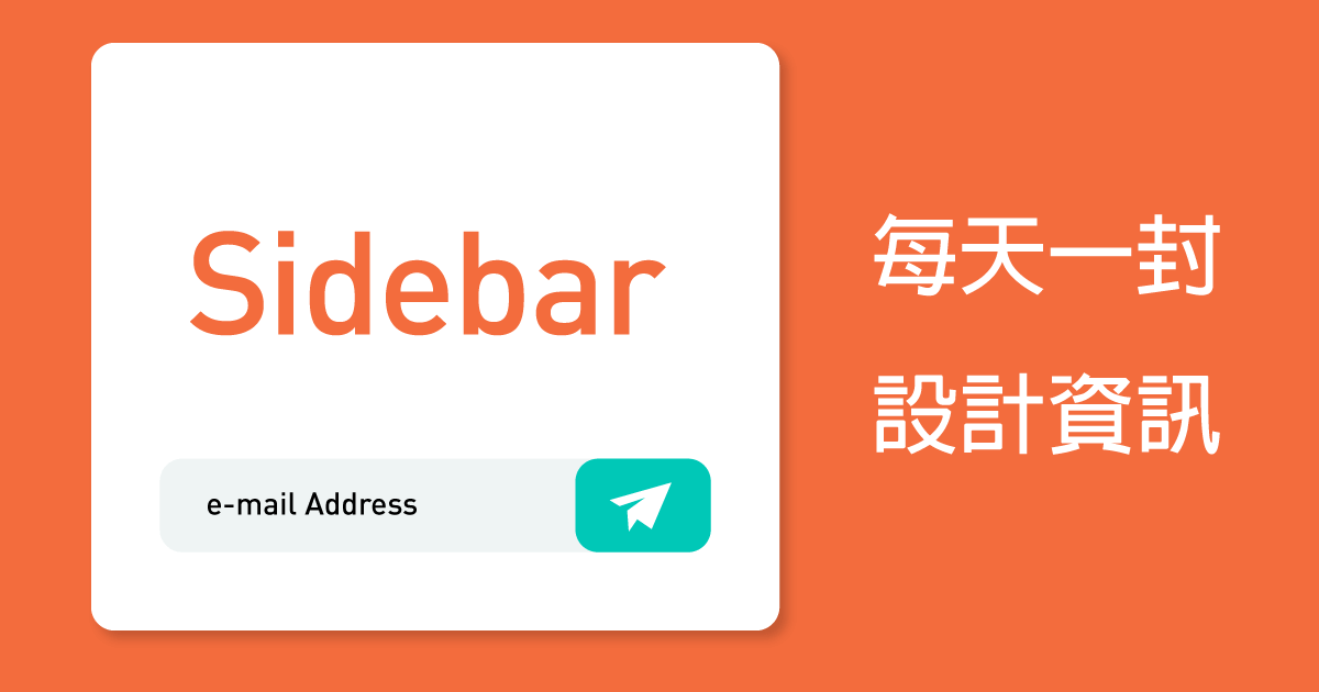 Sideber設計電子報