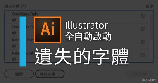 Illustrator自動啟用遺失的字體