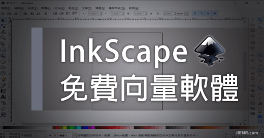 Inkscape免費向量繪圖軟體