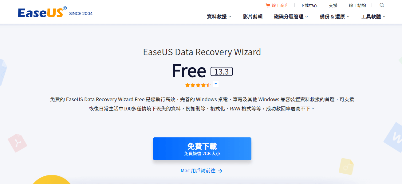 EaseUS Data Recovery Wizard Free官網下載頁面