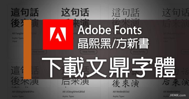 Adobe Fonts 免費中文字體下載