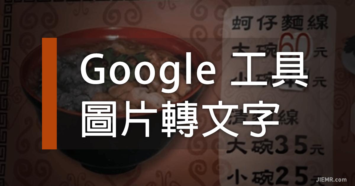 Google轉文字工具