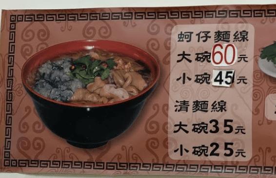 大腸麵線價格