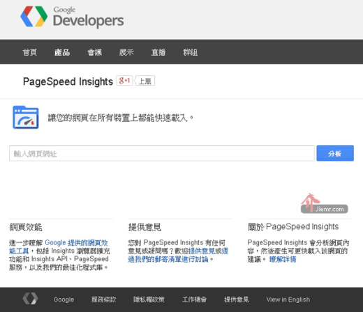 GooglePageSpeed-Insights