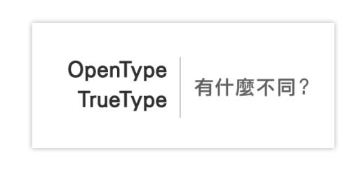OpenType與TrueType有什麼不同
