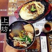 [食記] 尊上食坊-中式素食小館 滋補藥膳臭豆腐鍋 顛覆印象水果沙拉臭豆腐 受歡迎的鐵板麵 南港展覽館美食