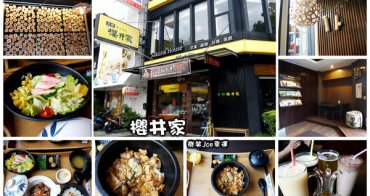[嘉義東區]京都櫻井家日式料理鍋物、定食專賣,體驗。