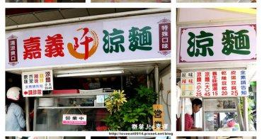 [台中西區]阡涼麵,天氣又熱了,來碗涼麵吧!