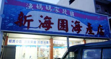新海園海產店,吃得出新鮮,吃得出實在。