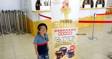 小熊維尼展,小孩兒也喜愛。