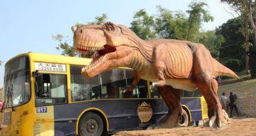 百果山探索樂園~恐龍出沒請注意!!!除了有VR虛擬體驗,還能騎恐龍。
